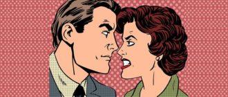 Почему ругаются муж с женой?