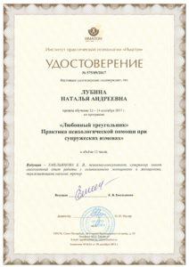 Удостоверение Натальи Лубиной