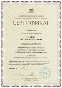 Сертификат Натальи Лубиной