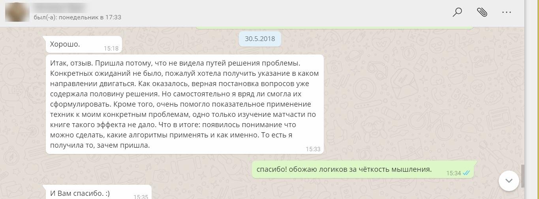 Отзыв для Натальи Лубиной