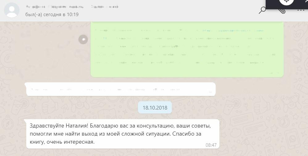 Отзыв на консультацию Натальи Лубиной 2018