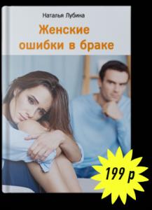 Книга Натальи Лубиной - Женские ошибки в браке